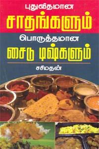 Puthuvithamana Sathagangalum Poruthamana Side Dishgalum - புதுவிதமான சாதங்களும் பொருத்தமான சைடு டிஷ்களும்