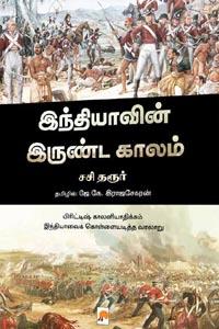 Tamil book இந்தியாவின் இருண்டகாலம்