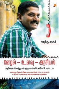 Tamil book ஊழல் - உளவு - அரசியல் (அதிகாரவர்க்கத்துடன் ஒரு சாமானியனின் போராட்டம்)