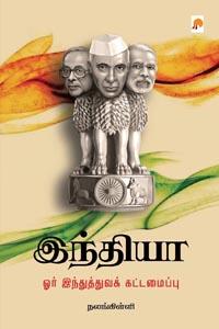 Tamil book இந்தியா ஓர் இந்துத்துவக் கட்டமைப்பு