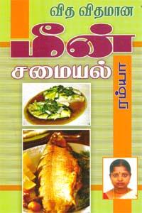 Vithavithamana Meen Samayal - விதவிதமான மீன் சமையல்