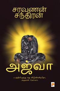 Tamil book அஜ்வா