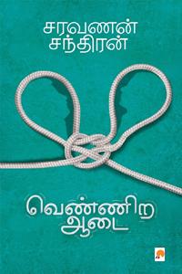Tamil book வெண்ணிற ஆடை