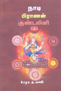 Tamil book நாடி பிராணன் குண்டலினி