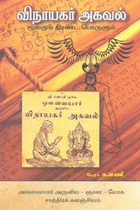 Tamil book விநாயகர் அகவல் மூலமும் திரண்ட பொருளும்