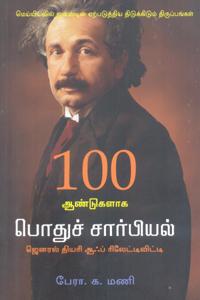 Tamil book 100 ஆண்டுகளாக பொதுச் சார்பியல்