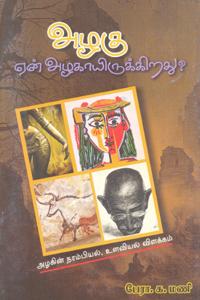 Tamil book அழகு ஏன் அழகாயிருக்கிறது? (அழகின் நரம்பியல் உளவியல் விளக்கம்)