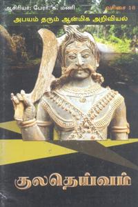 Tamil book குலதெய்வம்