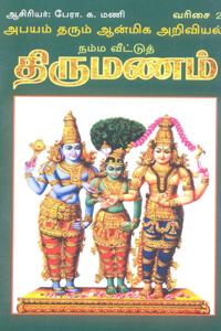 நம்ம வீட்டுத் திருமணம்