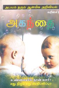 Tamil book அகந்தை (உண்மையில் நான் யார்? எது நிஜம் எது பிரதிபலிப்பு?)
