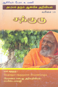 Tamil book சத்குரு