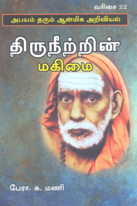 Tamil book திருநீற்றின் மகிமை