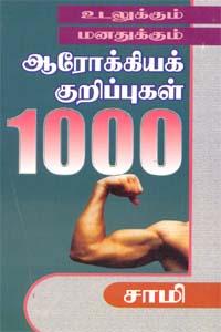 Udalukkum Manathukkum Arokya Kurippugal 1000 - உடலுக்கும் மனதுக்கும் ஆரோக்கியக் குறிப்புகள் 1000