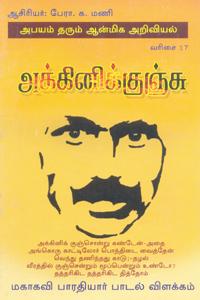 Tamil book அக்கினிக்குஞ்சு (மகாகவி பாரதியார் பாடல் விளக்கம்)