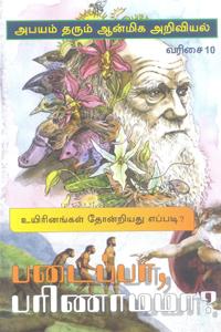 Tamil book உயிரினங்கள் தோன்றியது எப்படி? படைப்பா? பரிணாமமா?