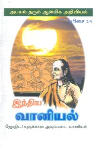 இந்திய வானியல் (ஜோதிடர்களுக்கான அடிப்படை வானியல்)