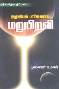 Tamil book அறிவியல் பார்வையில் மறுபிறவி
