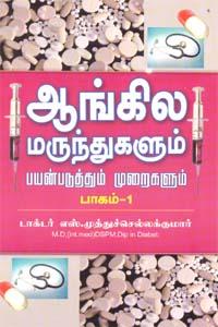 Angila Marunthugalum Payanpaduhtum Muraigalum Part 1 - ஆங்கில மருந்துகளும் பயன்படுத்தும் முறைகளும் பாகம்.1