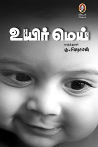 Tamil book உயிர் மெய்