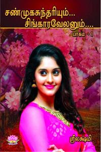 Tamil book சண்முகசுந்தரியும் சிங்காரவேலனும் பாகம் 1
