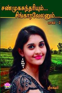 Tamil book சண்முகசுந்தரியும் சிங்காரவேலனும் பாகம் 2