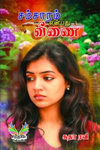 Tamil book சம்சாரம் என்பது வீணை