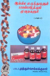 Angila Marunthugalum Payanpaduhtum Muraigalum Part 2 - ஆங்கில மருந்துகளும் பயன்படுத்தும் முறைகளும் பாகம்.2