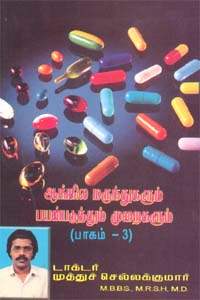 Angila Marunthugalum Payanpaduhtum Muraigalum Part 3 - ஆங்கில மருந்துகளும் பயன்படுத்தும் முறைகளும் பாகம்.3