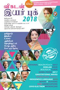 Tamil book விகடன் இயர் புக் 2018