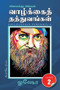 Tamil book உன்னால் கடக்க முடியும் பாகம் 2