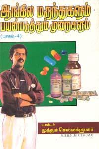 Angila Marunthugalum Payanpaduhtum Muraigalum Part 4 - ஆங்கில மருந்துகளும் பயன்படுத்தும் முறைகளும் பாகம்.4