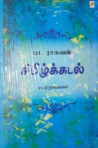 Tamil book சிமிழ்க்கடல் (எட்டு நாவல்கள்)