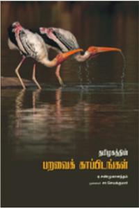 Tamil book தமிழகத்தின் பறவைகள் காப்பிடங்கள்