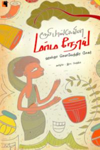 Tamil book ரூபிபாஸ்கோயின் மர்ம நோய்
