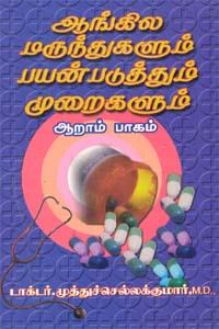Angila Marunthugalum Payanpaduhtum Muraigalum Part 6 - ஆங்கில மருந்துகளும் பயன்படுத்தும் முறைகளும் பாகம்.6