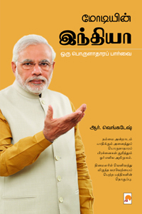 Tamil book மோடியின் இந்தியா ஒரு பொருளாதாரப் பார்வை