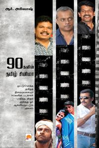 Tamil book 90களின் தமிழ் சினிமா