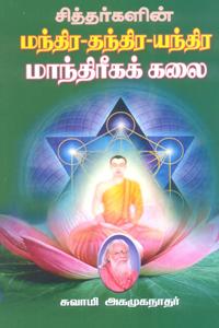 சித்தர்களின் மந்திர தந்திர யந்திர மாந்திரீகக் கலை