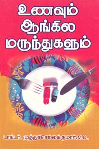 Unavum Angila Marunthugalum - உணவும் ஆங்கில மருந்துகளும்