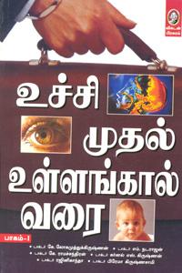 Tamil book Uchi Mudhal Ullangaal Varai (part 1)
