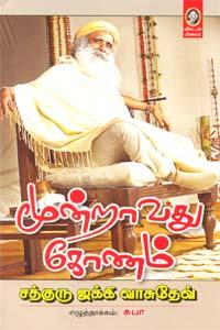 Tamil book Moondravathu Konam