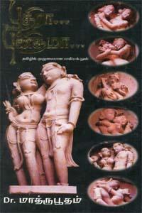 Puthira…Punithama… - புதிரா...புனிதமா...