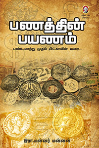 Tamil book பணத்தின் பயணம்