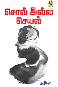 Tamil book சொல் அல்ல செயல்