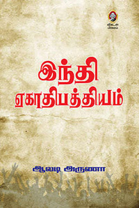Tamil book இந்தி ஏகாதிபத்தியம்