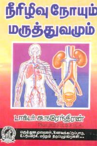 Neerilivu Noiyum Maruthuvamum - நீரிழிவு நோயும் மருத்துவமும்