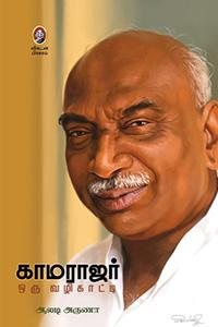 Tamil book காமராஜர் ஒரு வழிகாட்டி