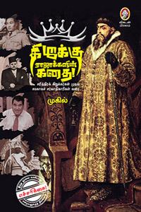 Tamil book கிறுக்கு ராஜாக்களின் கதை