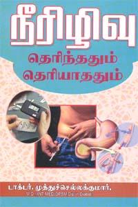 Neerilivu Therinthathum …Theriyathathum… - நீரிழிவு தெரிந்ததும்..... தெரியாததும்.....