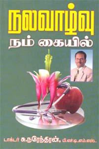 Nalavaazhvu Namkaiyil - நலவாழ்வு நம் கையில்